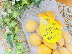 爽やかなレモン味